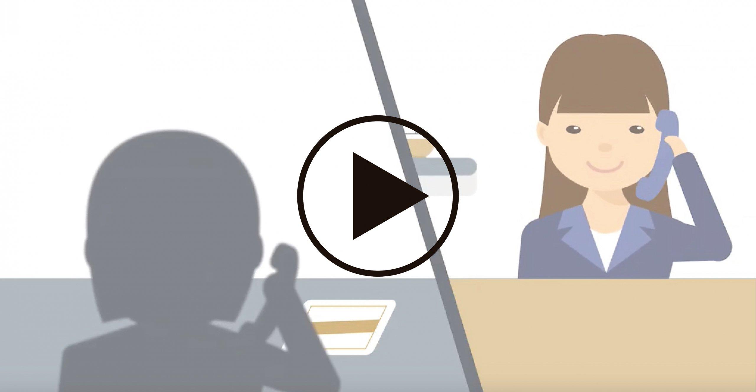 Vidéo explicative sur l'utilisation